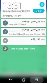 القرآن الكريم بصوت الشيخ شادي السيد - بدون إعلانات screenshot 14