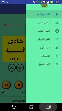 القرآن الكريم بصوت الشيخ شادي السيد - بدون إعلانات screenshot 1