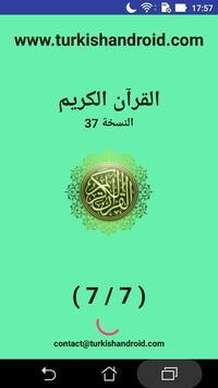القرآن الكريم بصوت الشيخ شادي السيد - بدون إعلانات screenshot 3