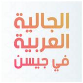 الجالية العربية في جيسن-gießen icon
