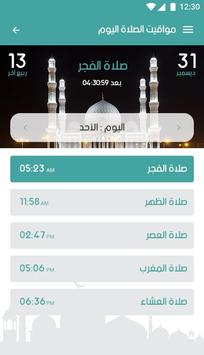 الجالية العربية في جيسن-gießen apk screenshot