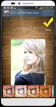 صورتك و صورة حبيبك في سلسلة screenshot 4