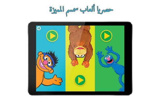 لمسة - قصص و ألعاب أطفال عربية screenshot 1