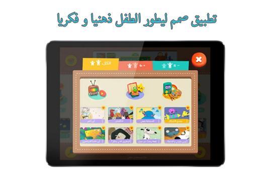 لمسة - قصص و ألعاب أطفال عربية screenshot 2