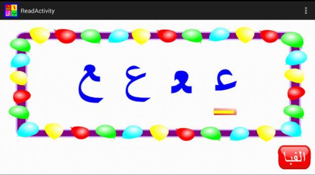 Farsi For Kids - Reading screenshot 1