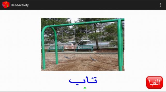 Farsi For Kids - Reading screenshot 5