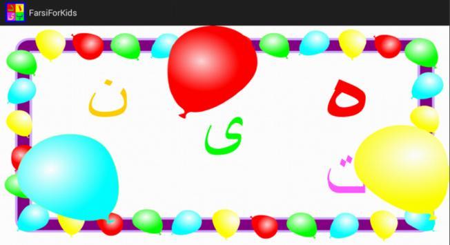 Farsi For Kids - Reading screenshot 7