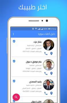 دليل أطباء سوريا screenshot 2