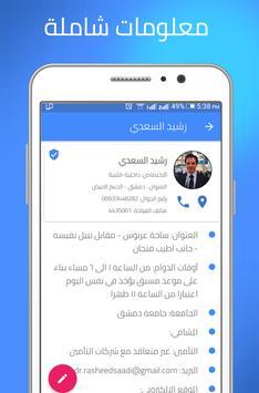 دليل أطباء سوريا screenshot 3