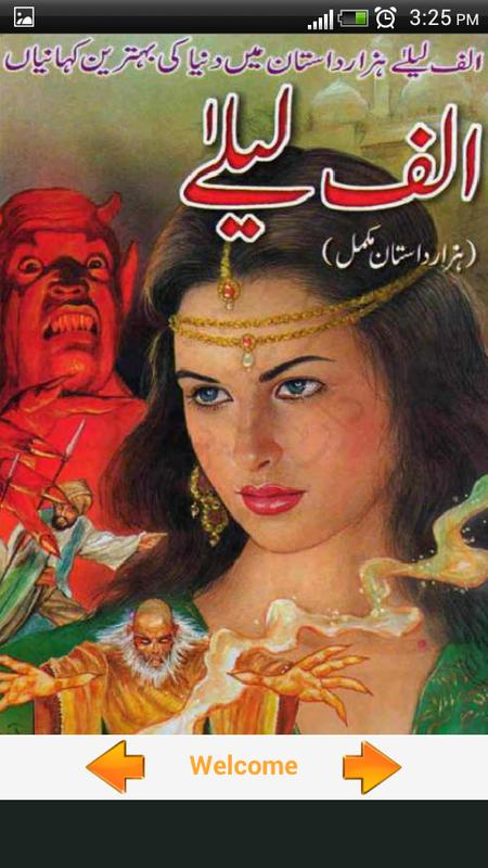 Alif laila for android apk download.