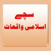 Sachay Islami Waqiyat icon