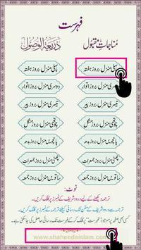 Munajat-e-Maqbool مناجات مقبول apk screenshot