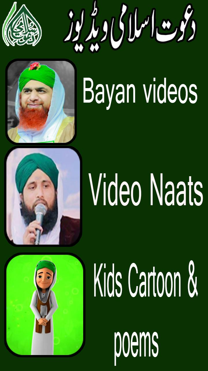 Madani Channel Video for Android - APK Download