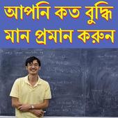 আপনি কত বুদ্ধিমান প্রমান করুন icon