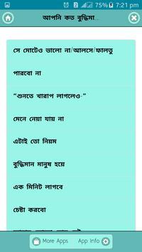আপনি কত বুদ্ধিমান প্রমান করুন poster