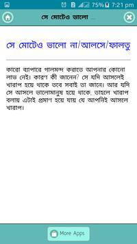 আপনি কত বুদ্ধিমান প্রমান করুন apk screenshot