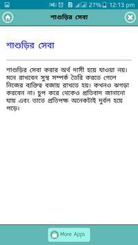 মেয়ের বাবা মাকে পটানোর মন্ত্র apk screenshot