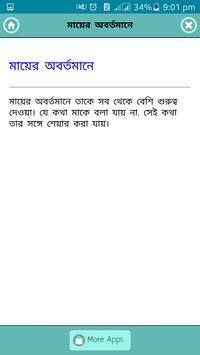 মেয়েদের অজানা গোপন কথা apk screenshot