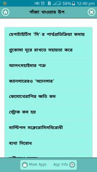 গাঁজা খাওয়ার উপকার poster