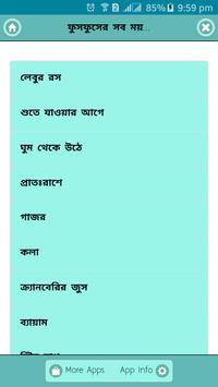 ফুসফুসের সব ময়লা সাফ দুই দিনেই poster