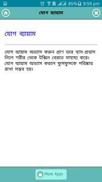 ফুসফুসের সব ময়লা সাফ দুই দিনেই apk screenshot