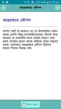 Martial art মার্শাল আর্ট শিখুন apk screenshot