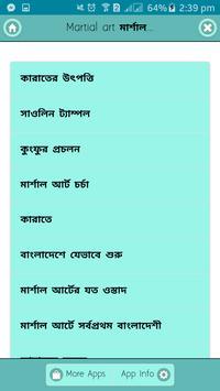 Martial art মার্শাল আর্ট শিখুন poster