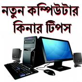 নতুন কম্পিউটার কিনার টিপস icon
