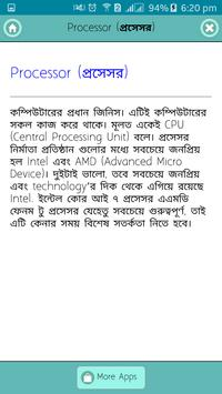 নতুন কম্পিউটার কিনার টিপস apk screenshot