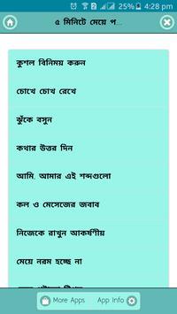 ৫ মিনিটে মেয়ে পটানোর মন্ত্র poster