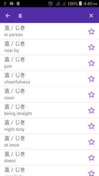 Japanese Dictionary Lite apk screenshot