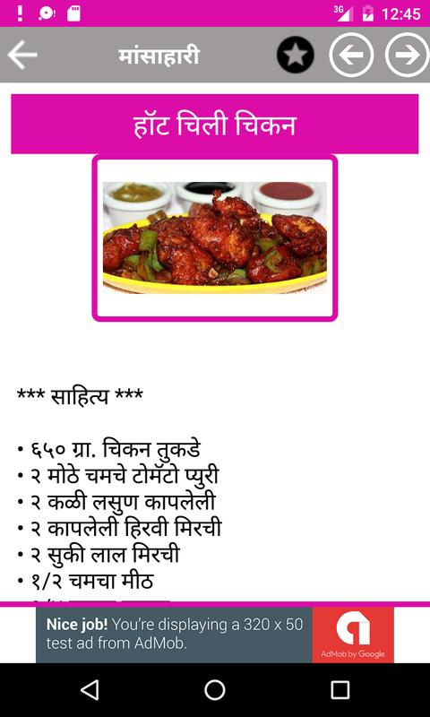 Indian recipes in marathi apk download free food indian recipes in marathi apk screenshot forumfinder Image collections