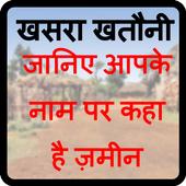 खसरा खतोनि  - khasra khatauni free me nikale icon