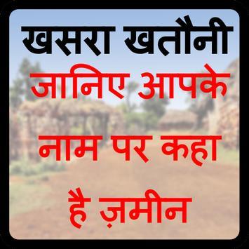 खसरा खतोनि  - khasra khatauni free me nikale poster