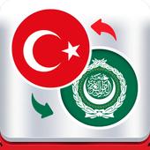مترجم عربي تركي icon