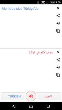 مترجم عربي تركي For Android Apk Download