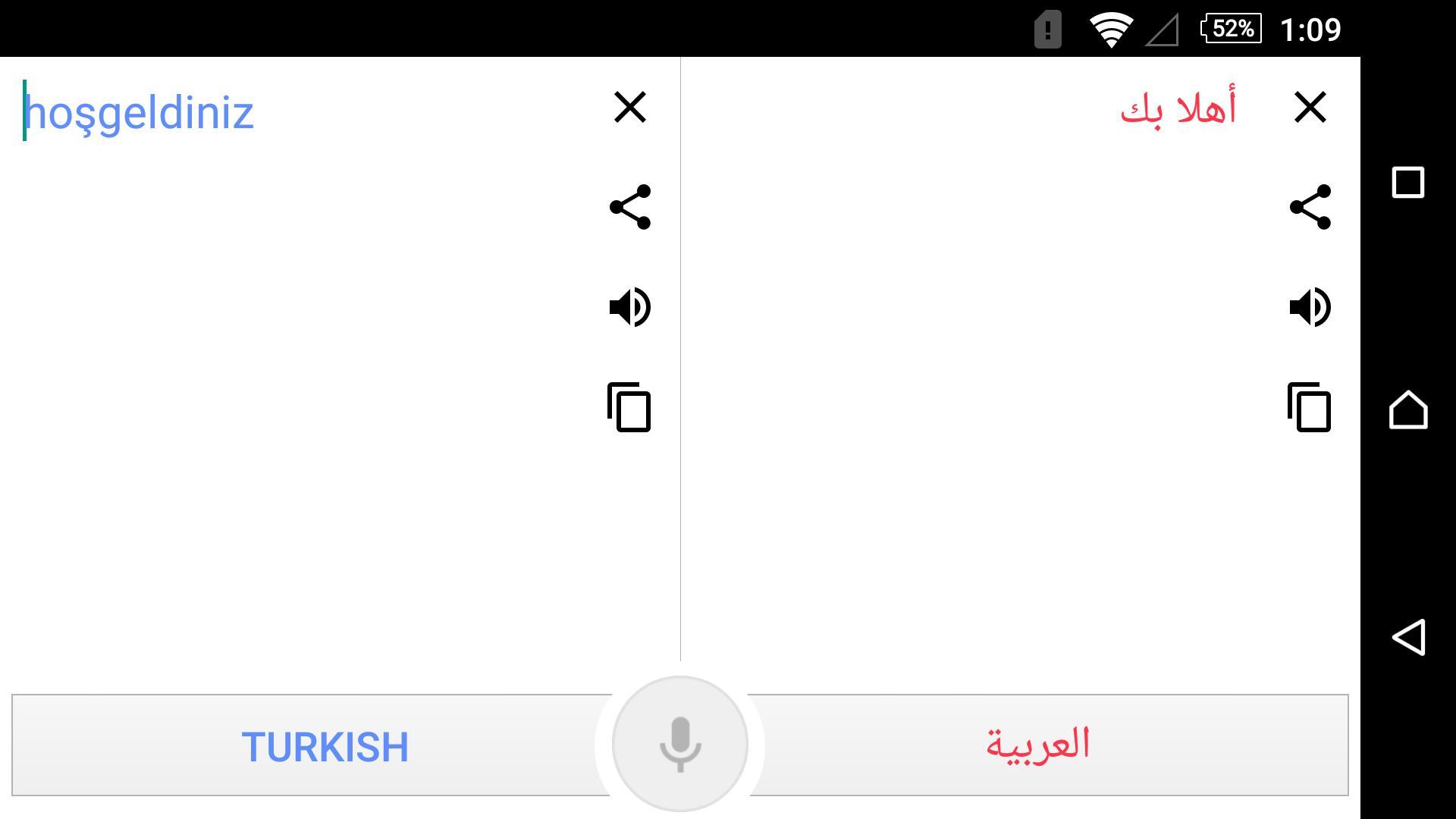 مترجم عربي تركي Fur Android Apk Herunterladen