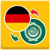 مترجم عربي الماني فوري icon