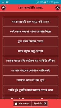 কেন কান্দাইলি আমারে Sad Sms poster