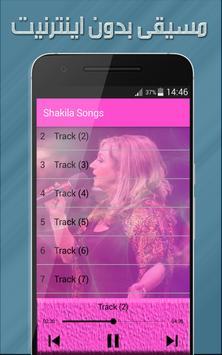 Shakila Music screenshot 1