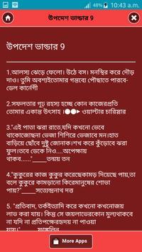 কেন খাইলাম গাজা (উপদেশ ভান্ডার) apk screenshot