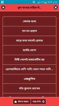 ভুল তথ্যের সঠিক উত্তর জানুন poster