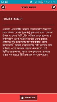 চরম হাসির কৌতুক apk screenshot