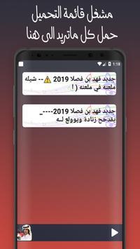 شيلات فهد بن فصلا 2018 screenshot 4