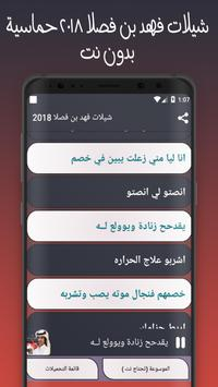 شيلات فهد بن فصلا 2018 screenshot 1