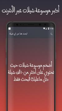 شيلات فهد بن فصلا 2018 screenshot 2
