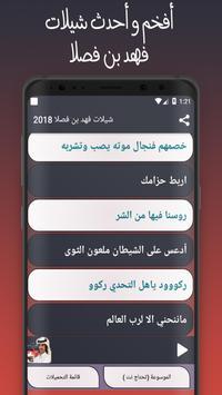 شيلات فهد بن فصلا 2018 screenshot 3