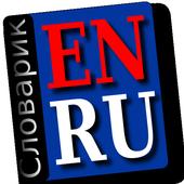 Словарик icon