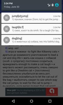 Словарик screenshot 1