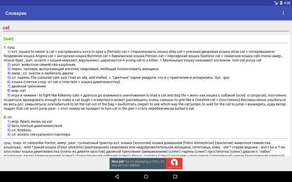 Словарик screenshot 2